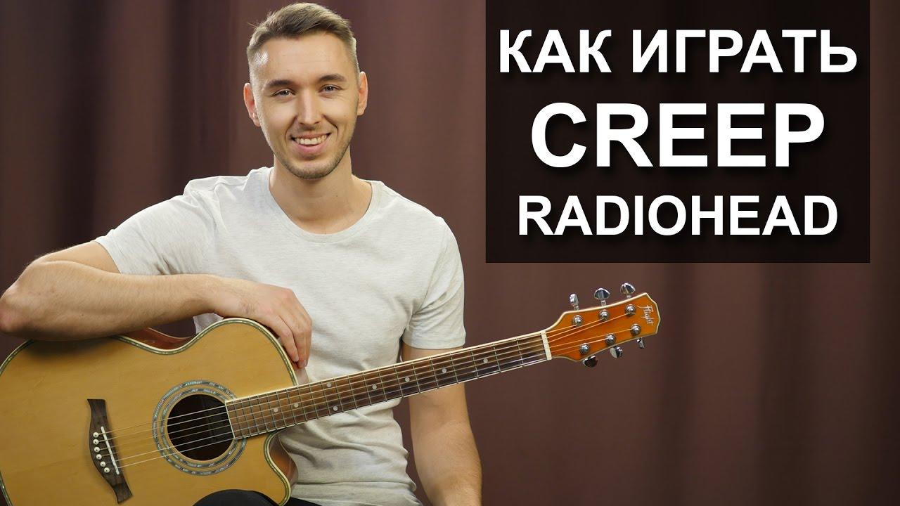 Как легко сыграть RADIOHEAD - CREEP на гитаре Подробный разбор, видео урок