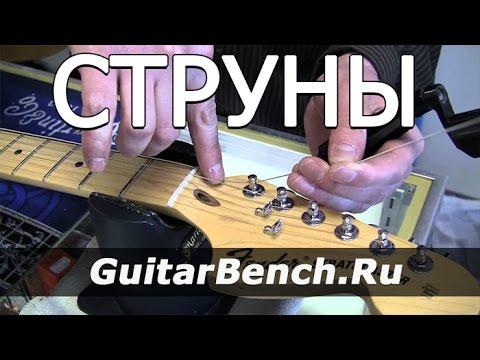 Как поменять струны на гитаре - How to restring a guitar