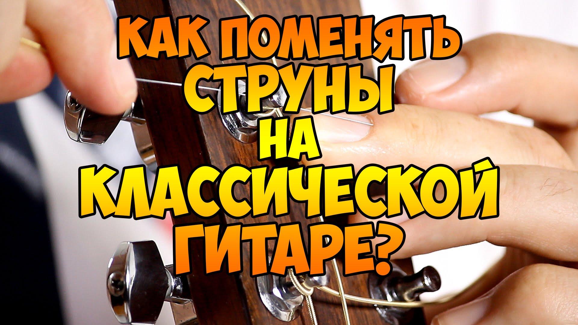 Как поменять струны на гитаре Меняем нейлоновые струны.