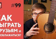 Как сыграть друзьям и не облажаться Уроки гитары