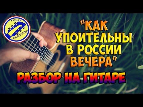 Как упоительны в России вечера. Полный разбор на гитаре. fingerstyle