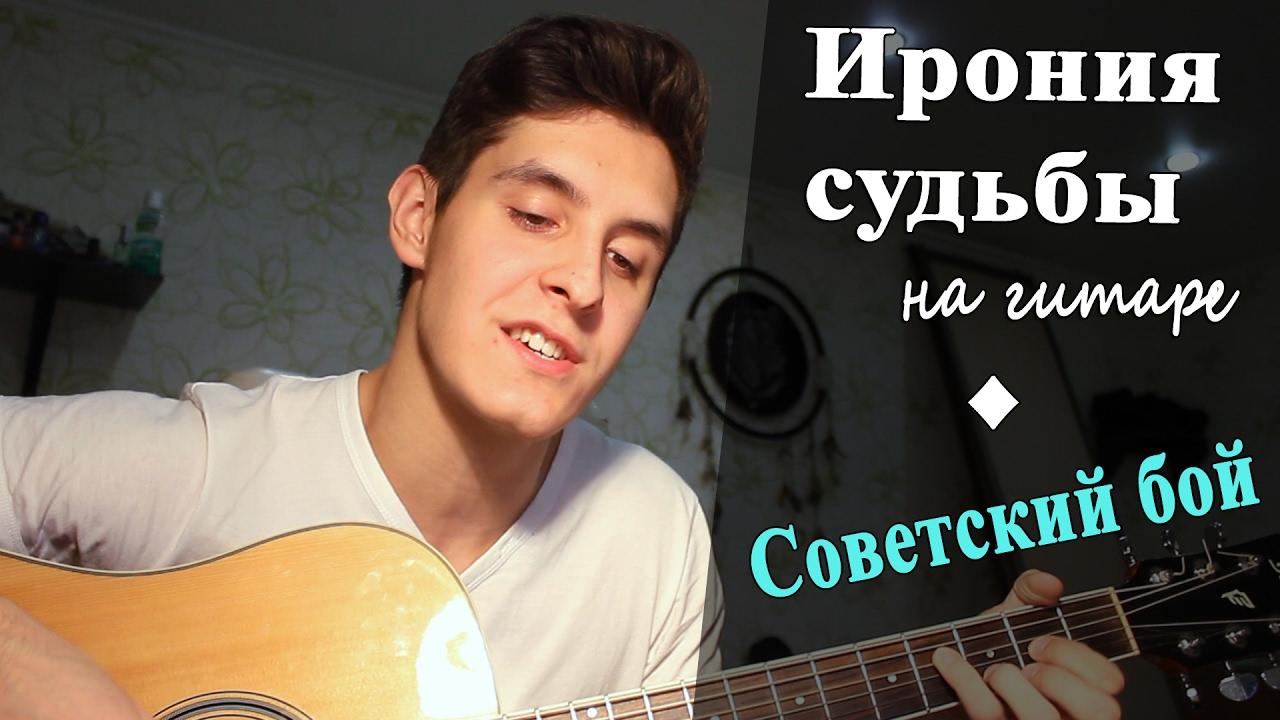 КАК Я РАЗУЧИВАЮ ПЕСНИ ДОМА Ирония судьбы на гитаре (Если у вас нету тёти)