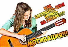 Как заставить себя играть на гитаре МОТИВАЦИЯ