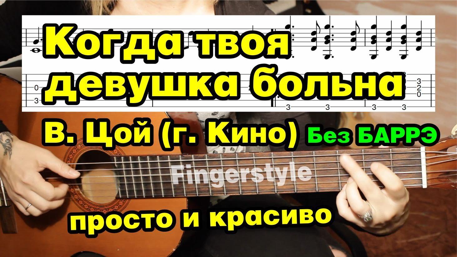 Когда твоя девушка больна - Виктор Цой (г.Кино) На гитаре разбор fingerstyle