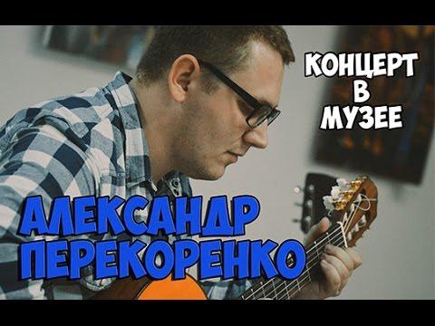 КОНЦЕРТ В МУЗЕЕ. (г. Актобе) Александр Перекоренко