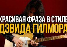 Красивая фраза в стиле Дэвида Гилмора — Уроки игры на гитаре Первый Лад