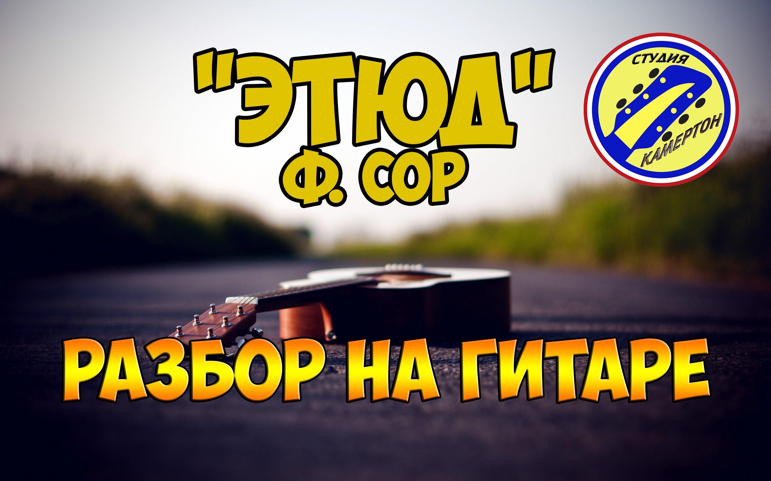 КРАСИВАЯ МЕЛОДИЯ НА ГИТАРЕ. РАЗБОР. 'ЭТЮД' Ф. СОР.