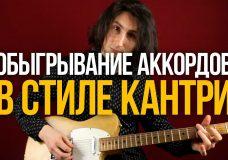Красивое обыгрывание аккордов в стиле кантри — Уроки игры на гитаре Первый Лад