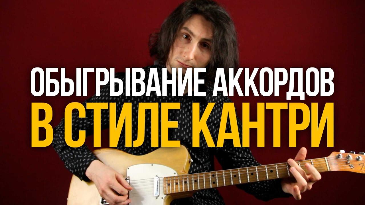 Красивое обыгрывание аккордов в стиле кантри - Уроки игры на гитаре Первый Лад
