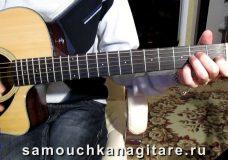 Крематорий — Мама, это яд -Тональность ( Аm ) Как играть на гитаре песню