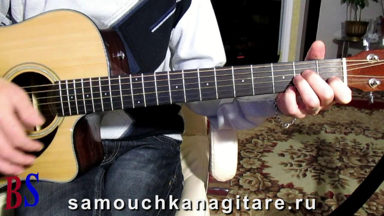 Крематорий - Мама, это яд -Тональность ( Аm ) Как играть на гитаре песню