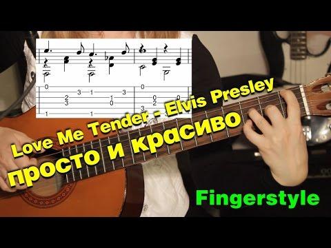 Love Me Tender (Elvis Presley) - разбор на гитаре fingerstyle