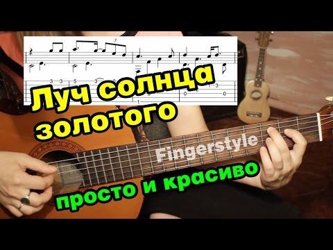 Луч солнца золотого На гитаре разбор fingerstyle