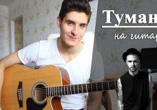 МАКС БАРСКИХ - ТУМАНЫ Как играть на гитаре (разбор песни, аккорды Туманы)