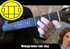 Между нами тает лёд Грибы Нецветные Розы Enjoykin на гитаре