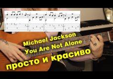 Michael Jackson - You Are Not Alone на гитаре разбор fingerstyle