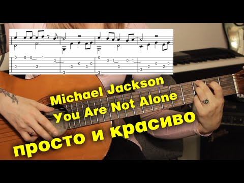 Michael Jackson - You Are Not Alone на гитаре разбор fingerstyle