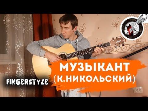 Музыкант (К.Никольский) на гитаре Фингерстайл. Урок табы