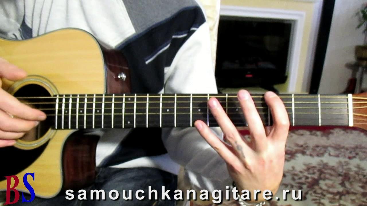 Наутилус Помпилиус - Прогулки по воде (Аранжировка - Разбор) Как играть на гитаре песню