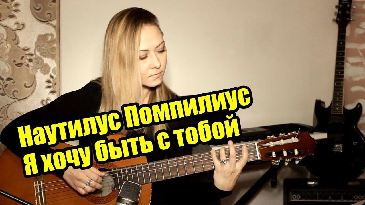 Наутилус Помпилиус - Я хочу быть с тобой На гитаре урок