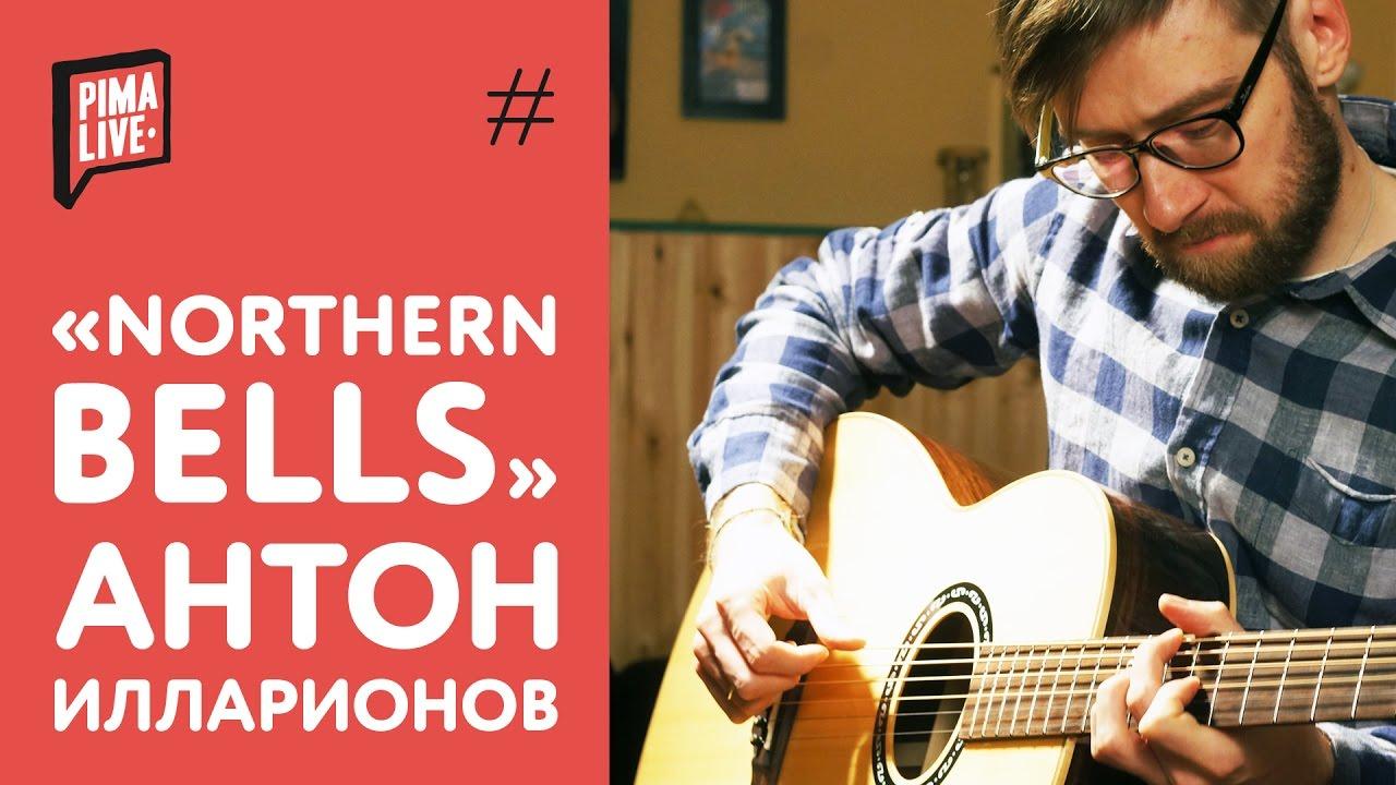 Northern Bells - Anton Illarionov