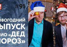 Новогодный Выпуск PimaLIVE — Трио 'Дед Мороз'
