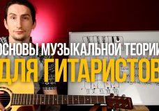 Новый курс 'Основы музыкальной теории для гитаристов' - Уроки игры на гитаре Первый Лад