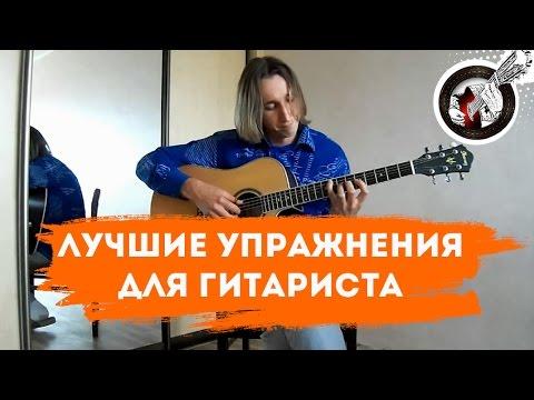 Обзор упражнений для развития пальцев гитариста