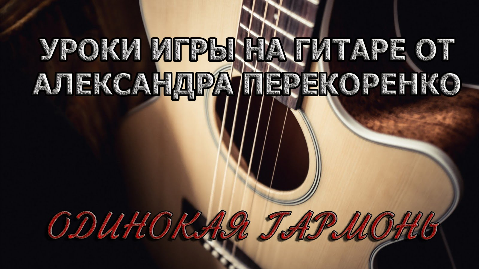 Одинокая гармонь (Полный разбор на гитаре) fingerstyle