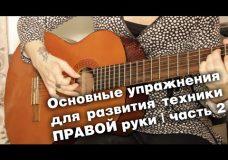 Основные упражнения на гитаре для развития техники правой руки часть 2