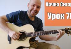 Пачка Сигарет — Гитара Фингерстайл Урок (76)