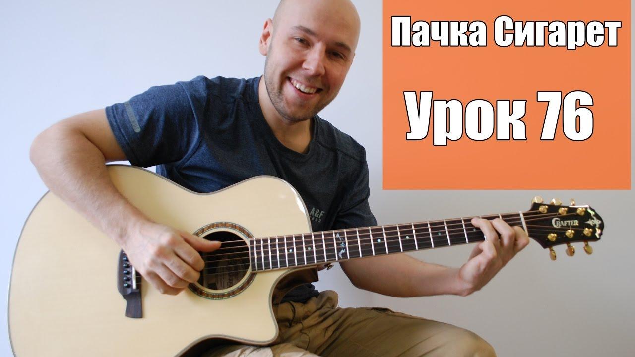 Пачка Сигарет - Гитара Фингерстайл Урок (76)