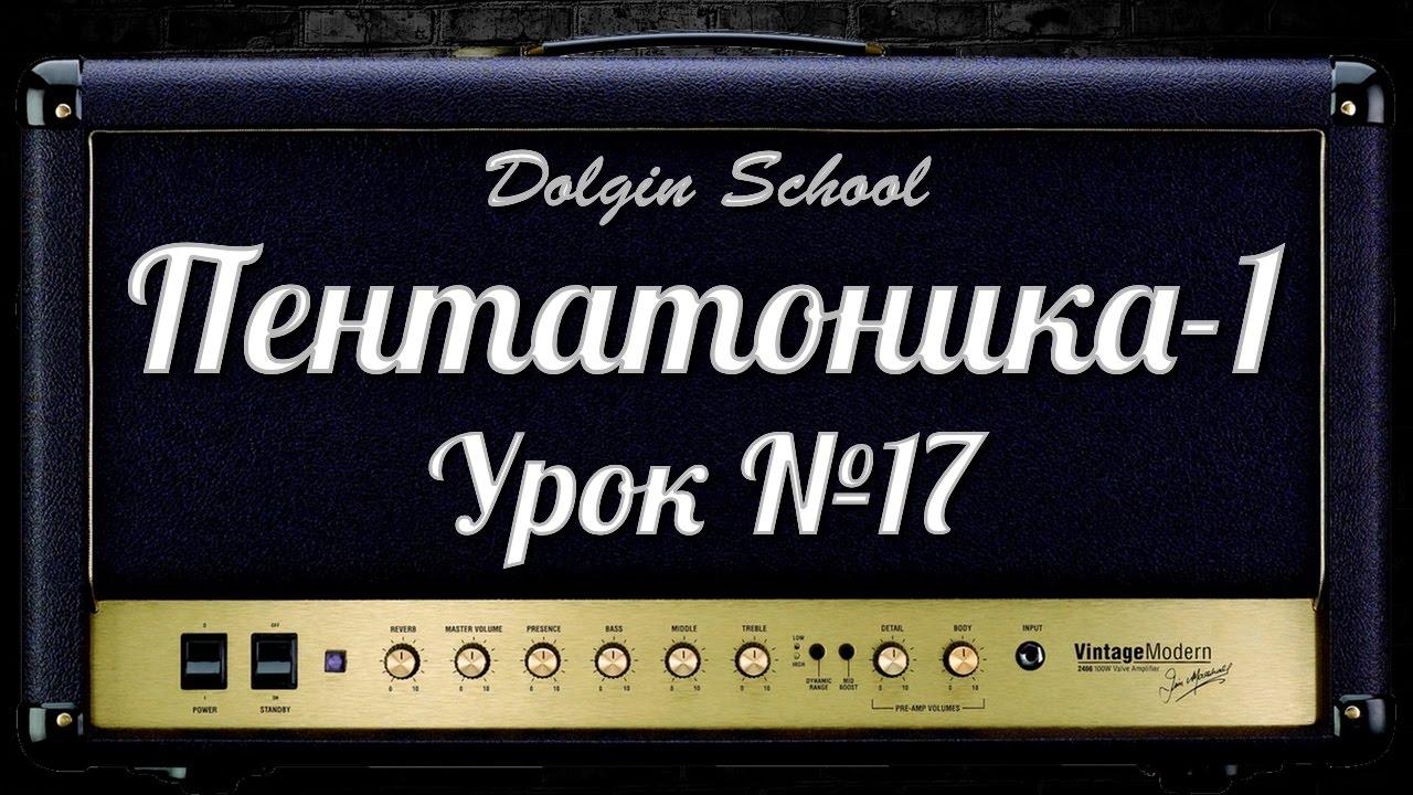Пентатоника (1) Уроки игры на электрогитаре 17 Dolgin School