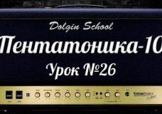 Пентатоника (10) Уроки игры на электрогитаре 26 Dolgin School