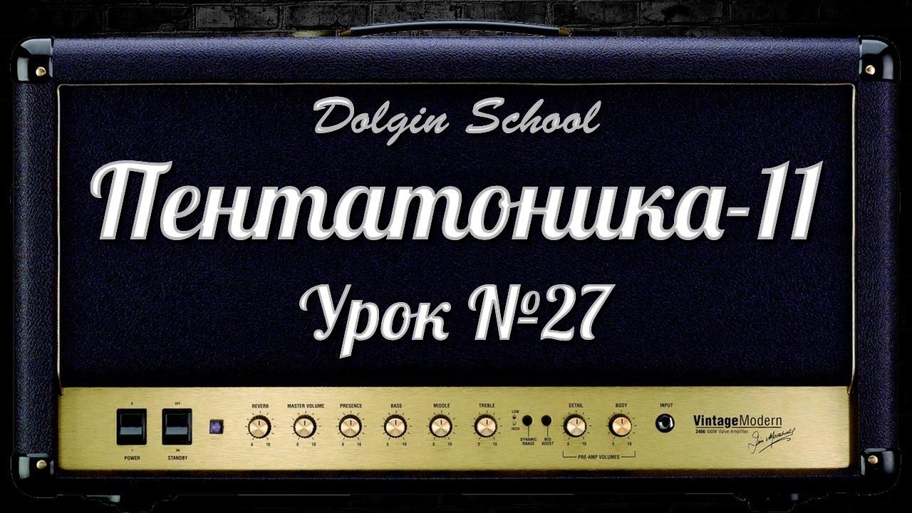 Пентатоника (11) Уроки игры на электрогитаре 27 Dolgin School