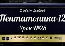 Пентатоника (12) Уроки игры на электрогитаре 28 Dolgin School
