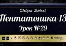 Пентатоника (13) Уроки игры на электрогитаре 29 Dolgin School