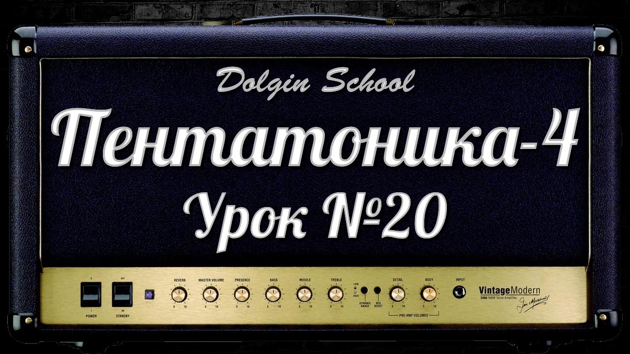 Пентатоника (4) Уроки игры на электрогитаре 20 Dolgin School