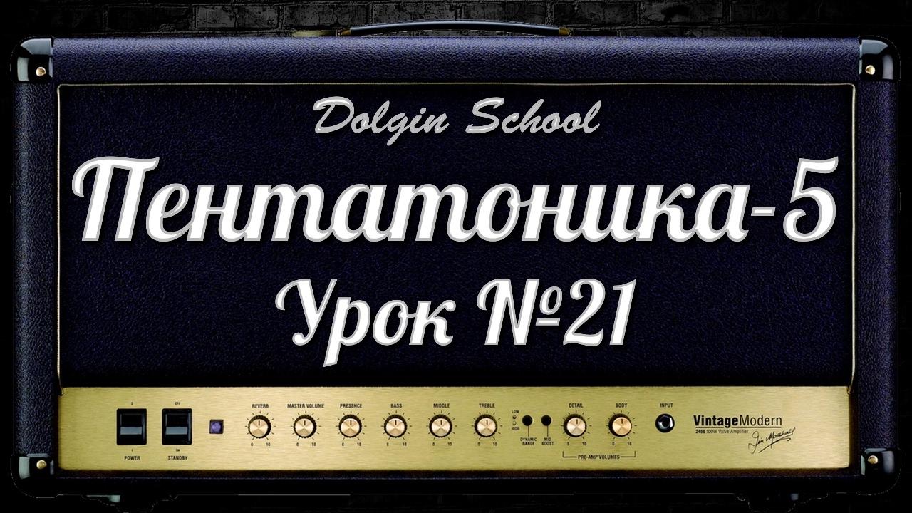 Пентатоника (5) Уроки игры на электрогитаре 21 Dolgin School