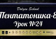 Пентатоника (8) Уроки игры на электрогитаре 24 Dolgin School