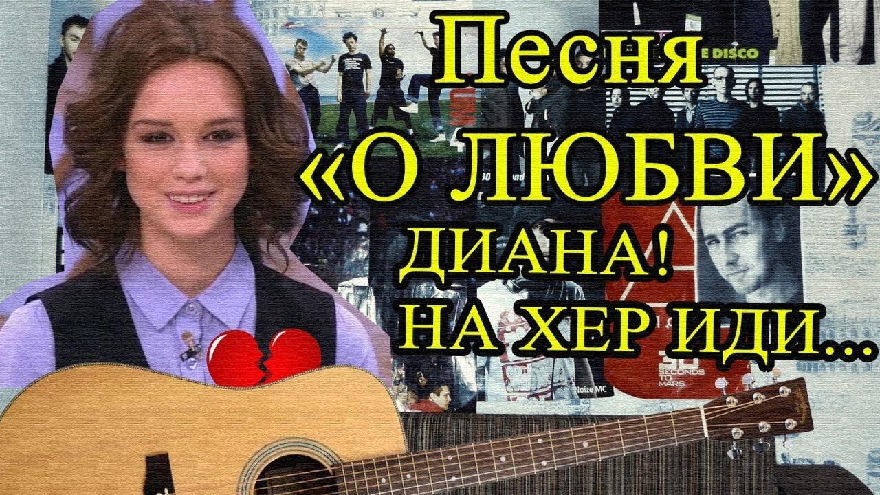 Песня 'О ЛЮБВИ' (ДИАНА ШУРЫГИНА НА ХЕР ИДИ...)