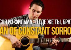 Песня из фильма 'О, где же ты, брат' Man of Constant Sorrow — Уроки игры на гитаре Первый Лад