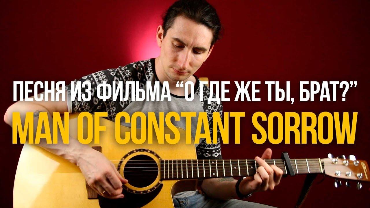 Песня из фильма 'О, где же ты, брат' Man of Constant Sorrow - Уроки игры на гитаре Первый Лад