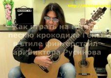 Песня крокодила Гены — как играть на гитаре