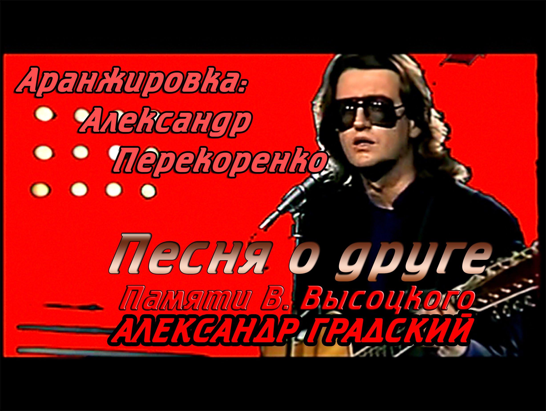 Песня о друге (Александр Градский) fingerstyle