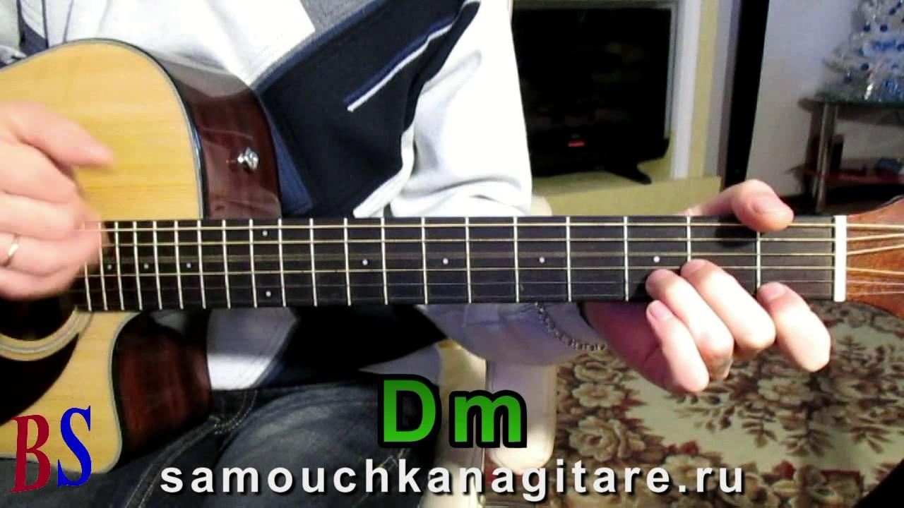 Петр Ютанов - Сказ об Яицких казаках (Кавер) - Тональность ( Фm ) Как играть на гитаре песню