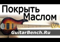 Покрытие бас-гитары Lakland маслом