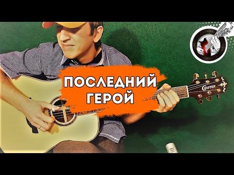 Последний герой на гитаре (КИНО) Фингерстайл