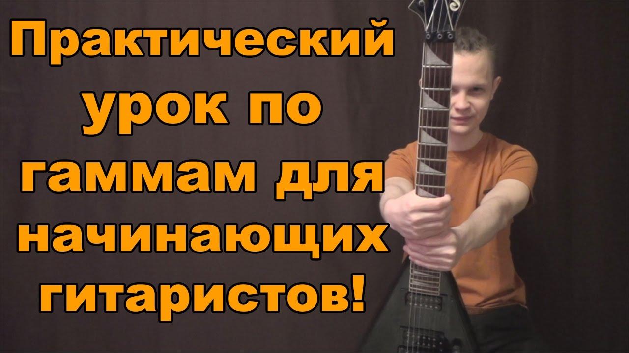 Практический урок по гаммам для начинающих гитаристов