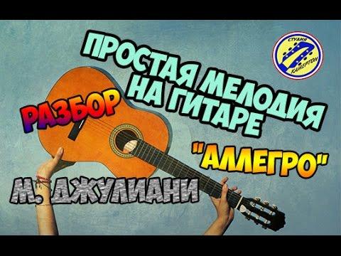 ПРОСТАЯ МЕЛОДИЯ НА ГИТАРЕ РАЗБОР. 'АЛЛЕЕГРО' М. ДЖУЛИАНИ